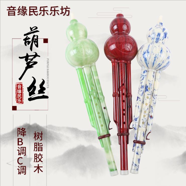 专业演奏乐器树脂胶木双调葫芦丝厂家供应