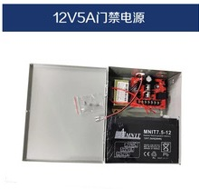 12V5a门禁电源外壳控制器价格批发