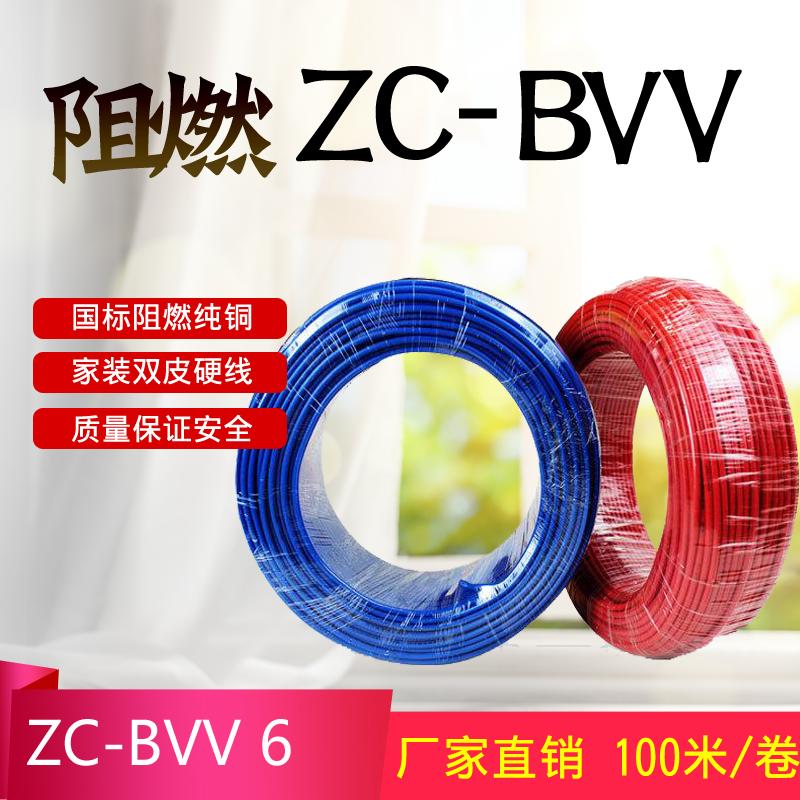 阻燃ZC-BVV6 深圳市金环宇电线电缆国标6平方纯铜阻燃家装家用ZC-BVV单股硬线