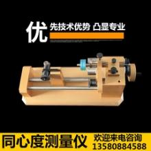 标准型双表头同心度测量仪 同心度检测仪测试仪圆跳动仪偏心仪