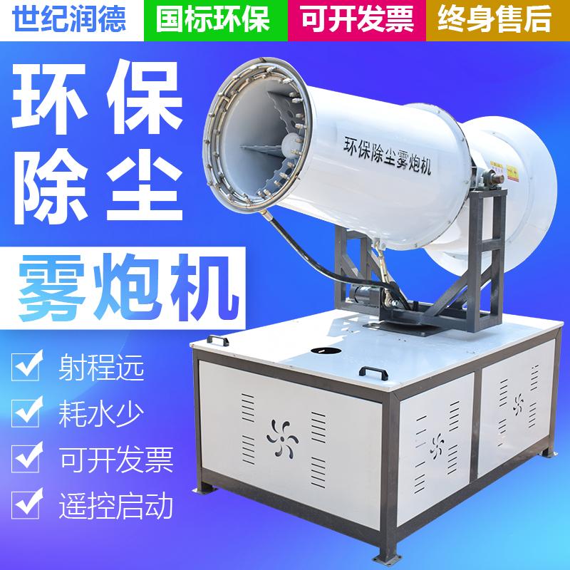 泰安淄博矿场电厂工专用防冻雾炮机