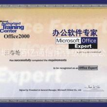 办公软件专家 办公软件专家认证 全国办公软件专家认证批发