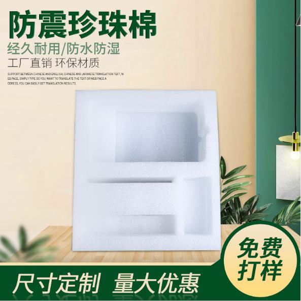 惠州珍珠棉∣珍珠棉包装∣珍珠棉覆膜-惠州市欣创瑞包装制品有限公司