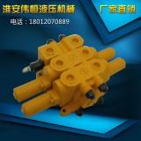 YDL20-20U液控多路阀 装载机液控比例阀 挖掘机液控比例阀