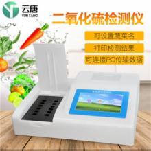 二氧化硫检测仪_食品二氧化硫测定仪