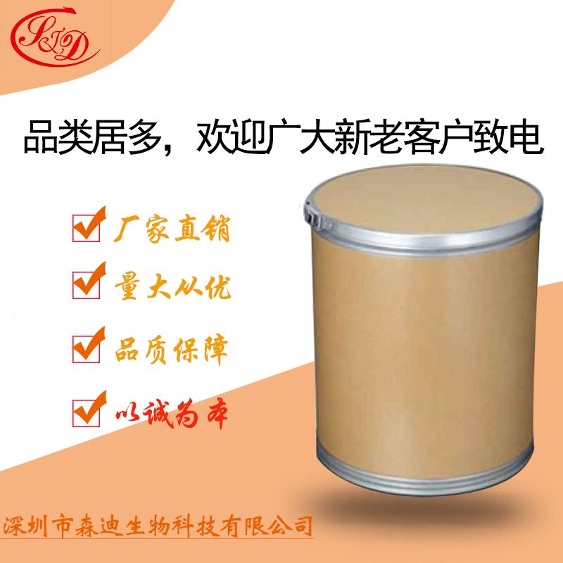 广州氟康唑原料生产厂家-现货直销-厂家新报价