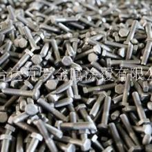 达克罗 机械加工 化工产品 标准 达克罗 久美特 交美特