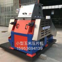 供应山东中小型蒸汽玉米压片机