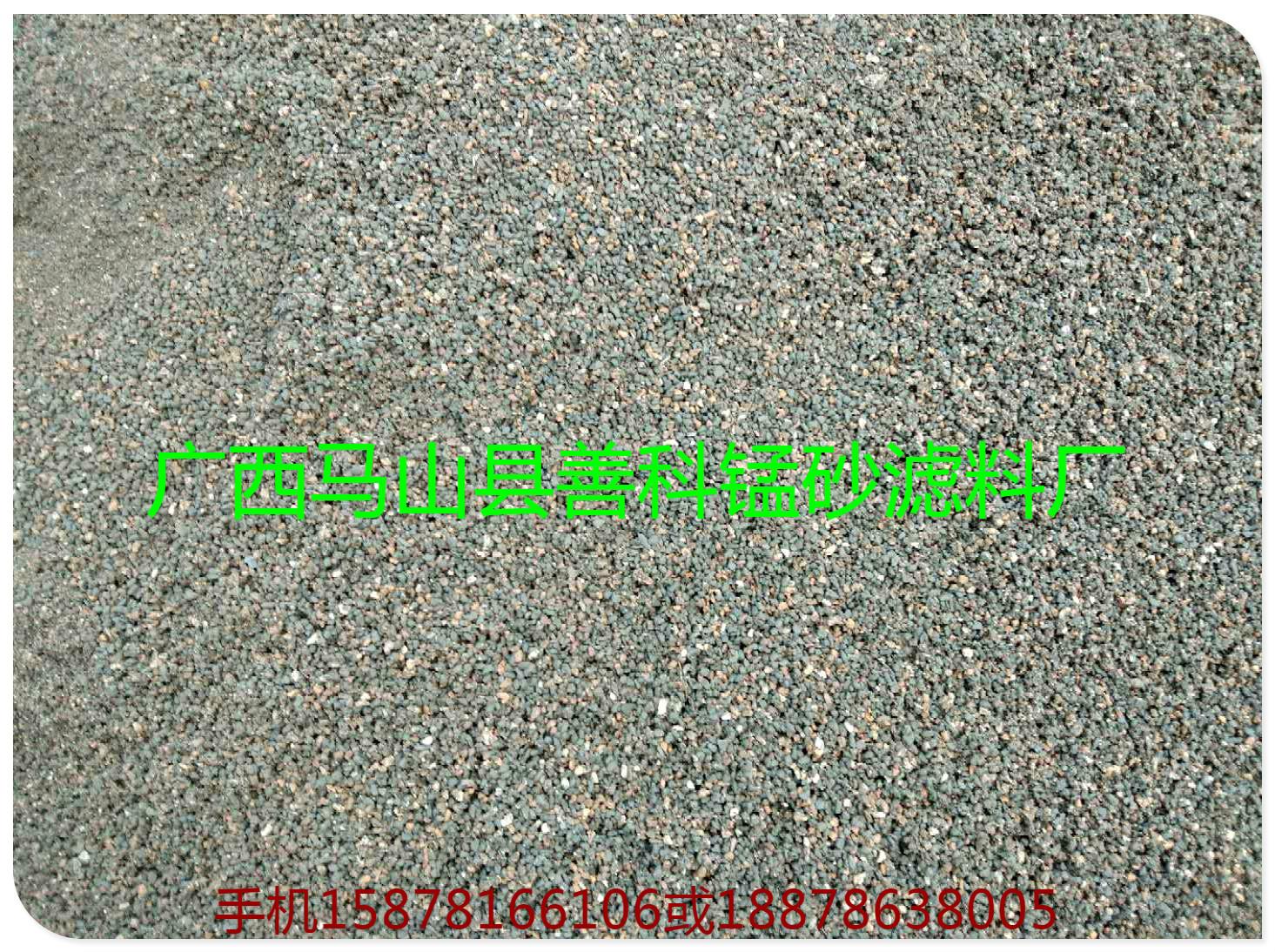 供应1至2mm锰砂滤料价格-厂家-批发商