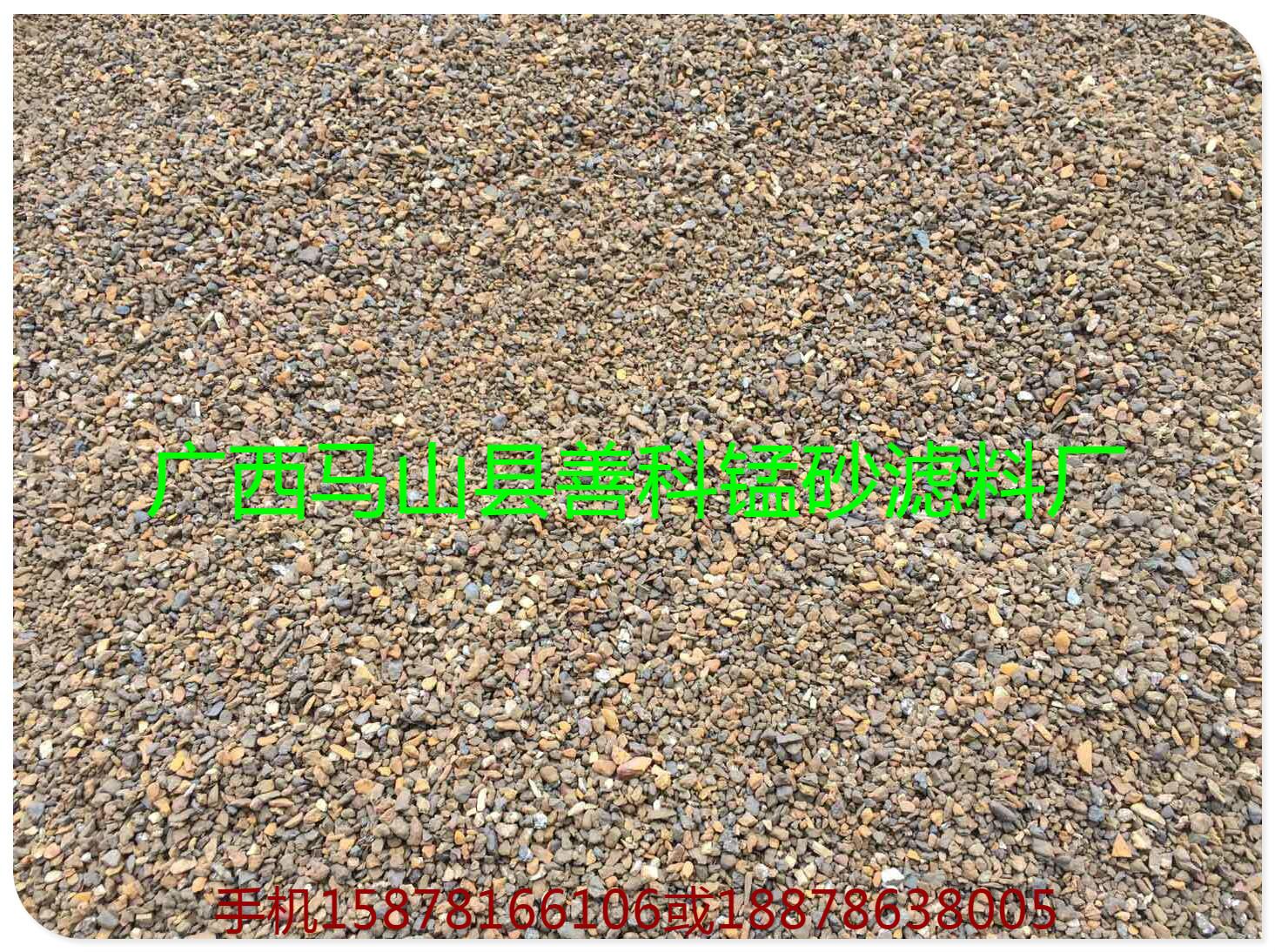 【活性炭滤料】锰砂滤料生产厂家/供应2至4mm锰砂滤料/锰砂滤料供应商/锰砂滤料厂家/锰砂滤料价格