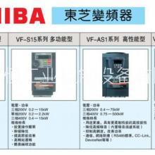 上海鹰恒tosiba变频器VFFS1-2015PL VFFS1-2007PL  VFFS1-2037PL 供应商批发价批发