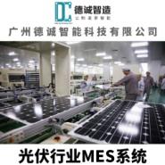 光伏行业MES系统定制图片
