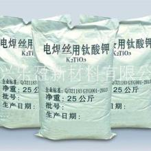 电焊丝用钛酸钾钠报价|钛酸钾钠厂家批发