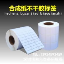 供应合成纸条码打印机标签,不干胶条码标签,深圳条码标签纸厂家直销