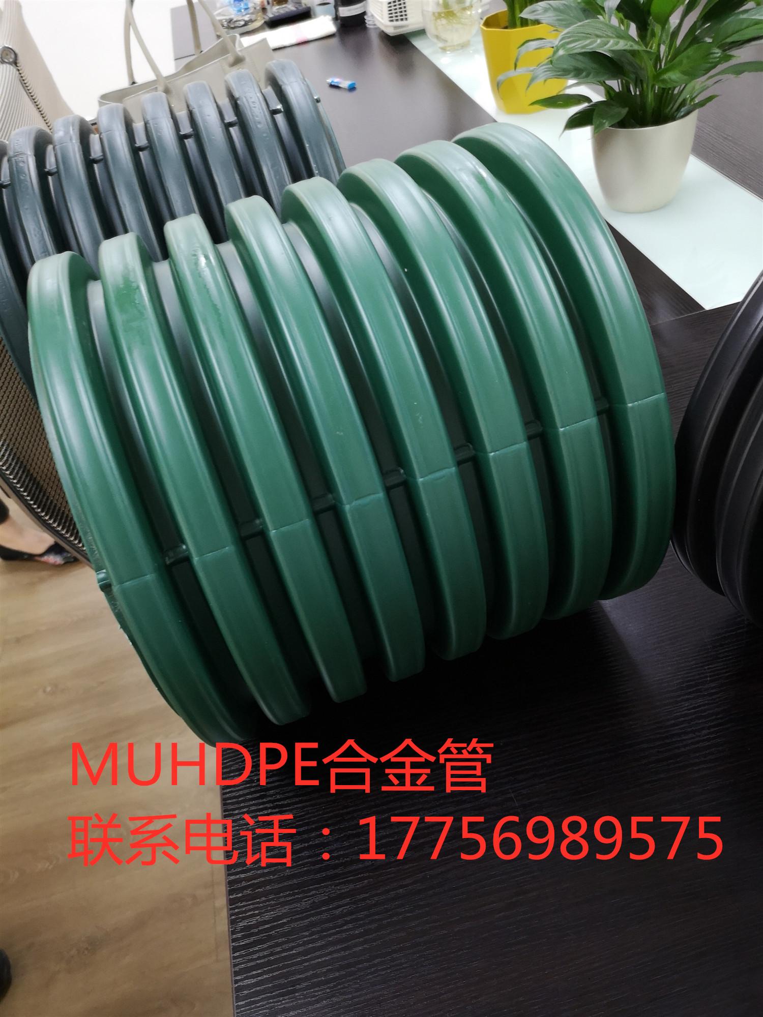 muhdpe合金管生产厂家直销环刚度从SN8-SN24环柔达30%以上全能性产品产品质量优于克拉管