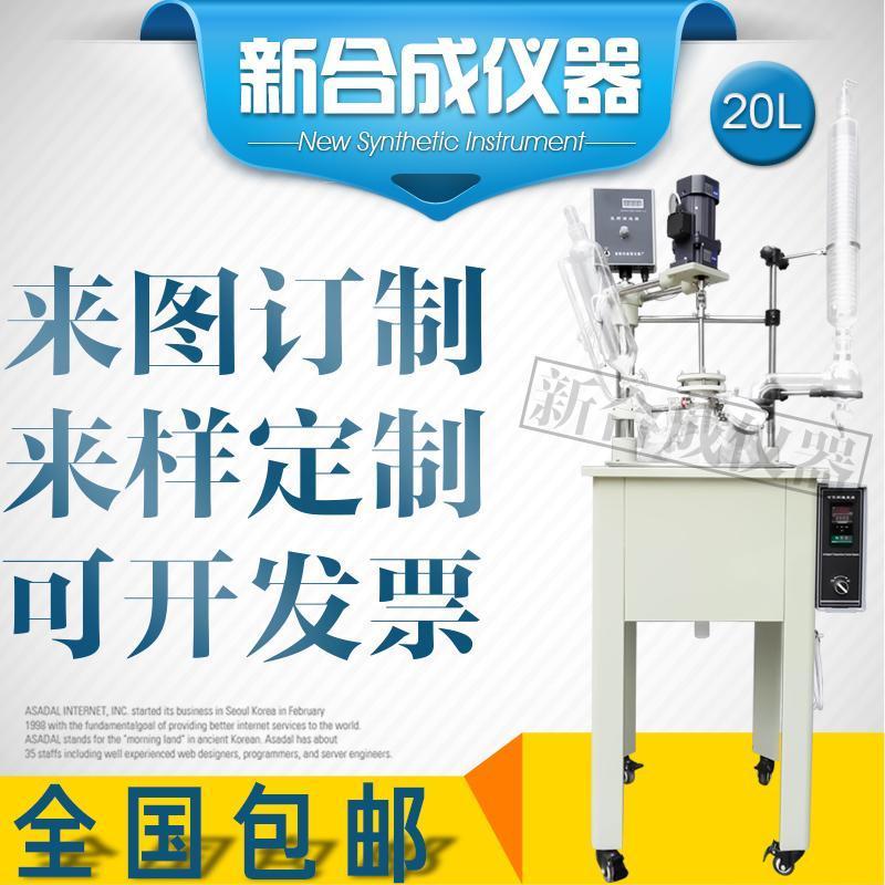 DF-20L单层玻璃反应釜单层玻璃反应釜实验室蒸馏加热抗高压20L反应釜
