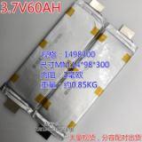 现货3.7V60A H三元动力电池批发,10串3并模块组 输出开关电源模块组批发