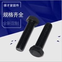 紧固件螺丝厂家 紧固件 螺丝 螺栓 连接件
