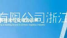 温州龙湾到黑龙江物流专线龙湾货运温州黑龙江专线托运部图片