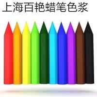 宁波文具色浆生产厂家-油画棒色膏批发价格-蜡笔荧光色浆多少价格-宁海蜡笔色浆供应商 宁波文具色浆生产厂家