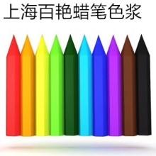 兰溪蜡笔色浆供应商-油画棒色膏批发价格-蜡笔荧光色浆多少价格  上海颜料色浆生产厂家