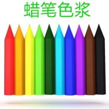 宁波文具色浆生产厂家-无粉尘污染-着色强-油画棒色膏批发价格-上海蜡笔色浆代理价格-脸彩色浆厂家供应图片
