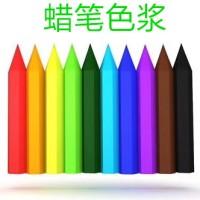 宁波文具色浆生产厂家-蜡笔色浆供应商-彩色蜡笔色浆出口环保标准-油画棒色浆生产厂家-颜色鲜艳