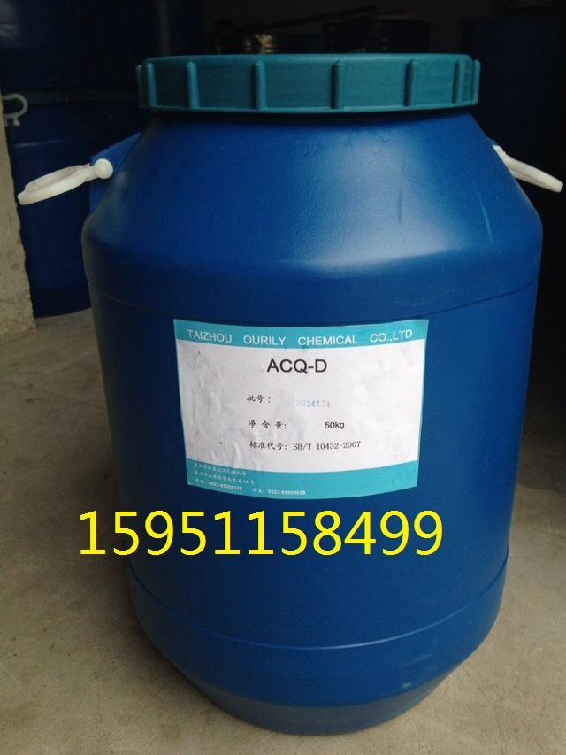 江苏优质专用ACQ木材防腐剂生产厂家直销供应商报价-价格哪家好