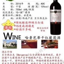 哈鲁芭蒂干红葡萄酒厂家批发,长期供应哈鲁芭蒂干红葡萄酒报价价格,北京哈鲁芭蒂干红葡萄酒供应商