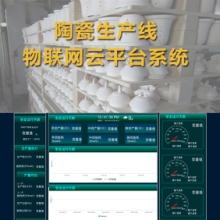 陶瓷生产线物联网云平台系统方案 4GWiFi模块PLC通讯网关工控板IOT