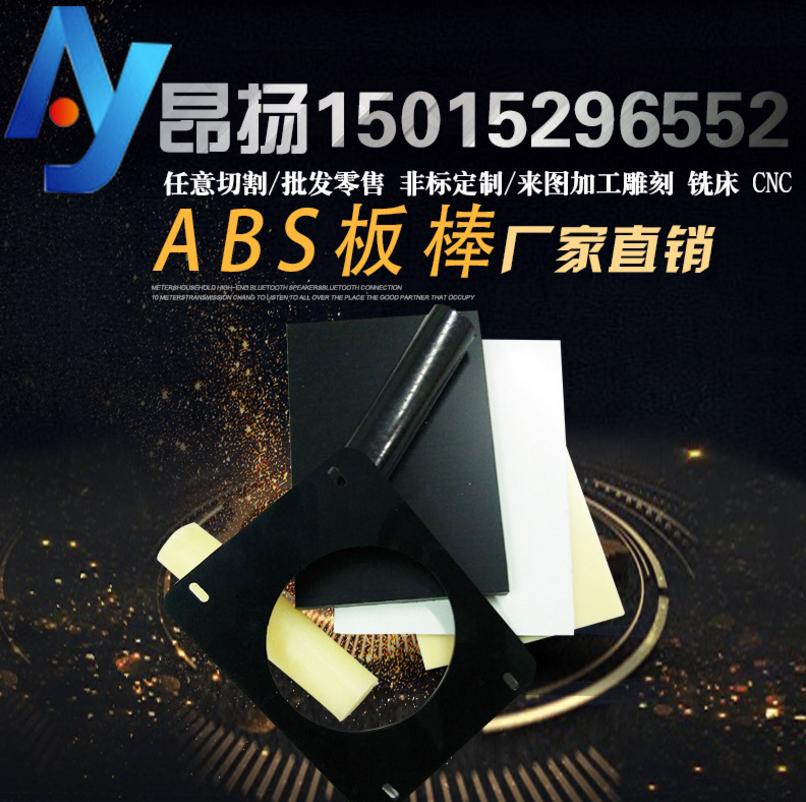 ABS板工程塑料板 塑胶片 改造板 零切加工非标定制建筑模型板材