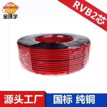 RVB电线