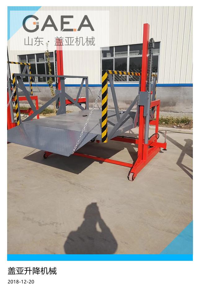无锡2吨小型移动卸货升降平台厂家-报价-价格-盖亚机械