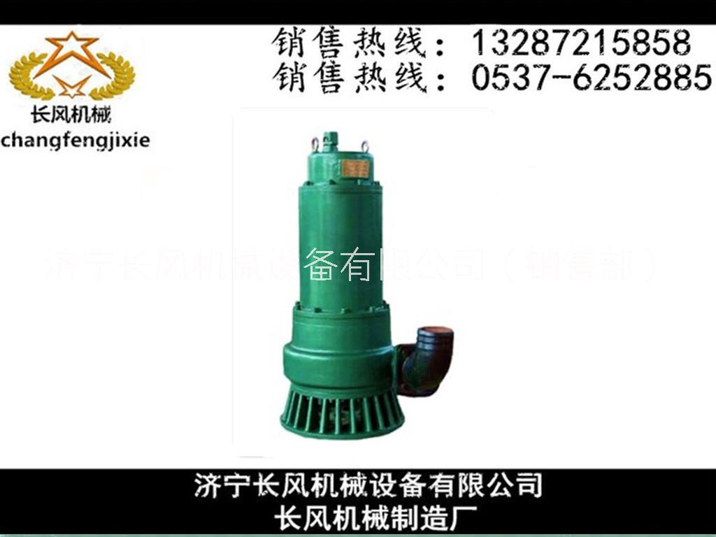 鱼台厂家生产 型号齐全 全国联保 3C认证 BQF-Ⅳ风动潜水泵 全新产品 优点维护方便 风动潜水泵