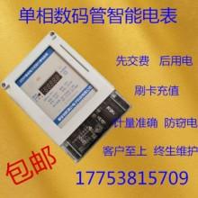 新疆单相电表-ic卡电表-智能电表-预付费电表-插卡电表-创拓仪表/厂家直销