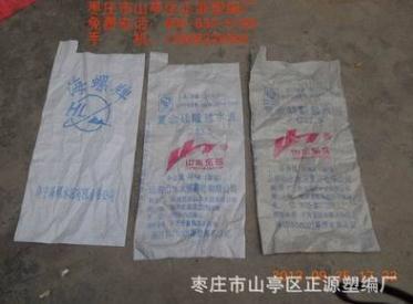 化肥袋批发 化肥袋批发商 山东化肥袋 厂家直销化肥袋