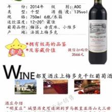 都夏酒庄上梅多克干红葡萄酒,北京酒店专用干红葡萄酒供应商,北京哪里有干红葡萄酒批发图片