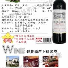 都夏酒庄上梅多克酒庄,北京酒店专用干红葡萄酒供应商,北京哪里有干红葡萄酒批发批发
