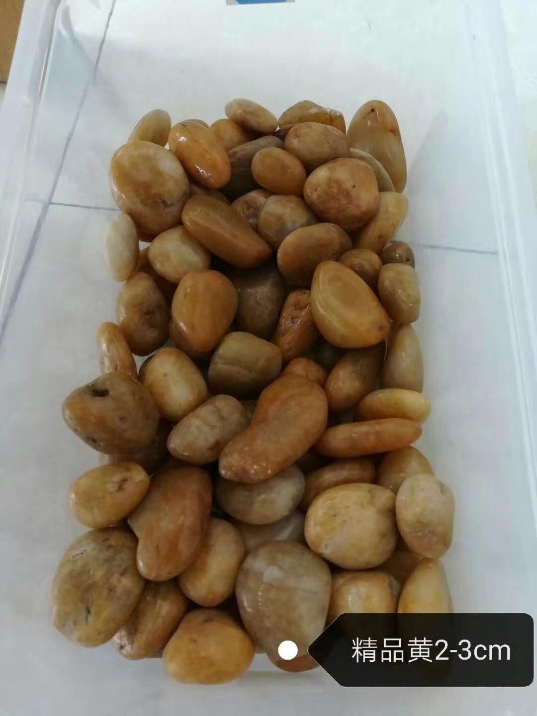 黄色鹅卵石 雨花石 抛光雨花石 机制白鹅卵石 雨花石商家 雨花石批发 哪里有黄色鹅卵石