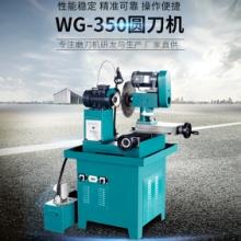 圆刀机WG-350插齿刀磨刀机