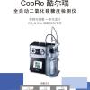 全自动CO2糖度检测仪图片