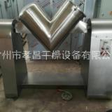 粉末V型混合机食品混合机干粉混合设备