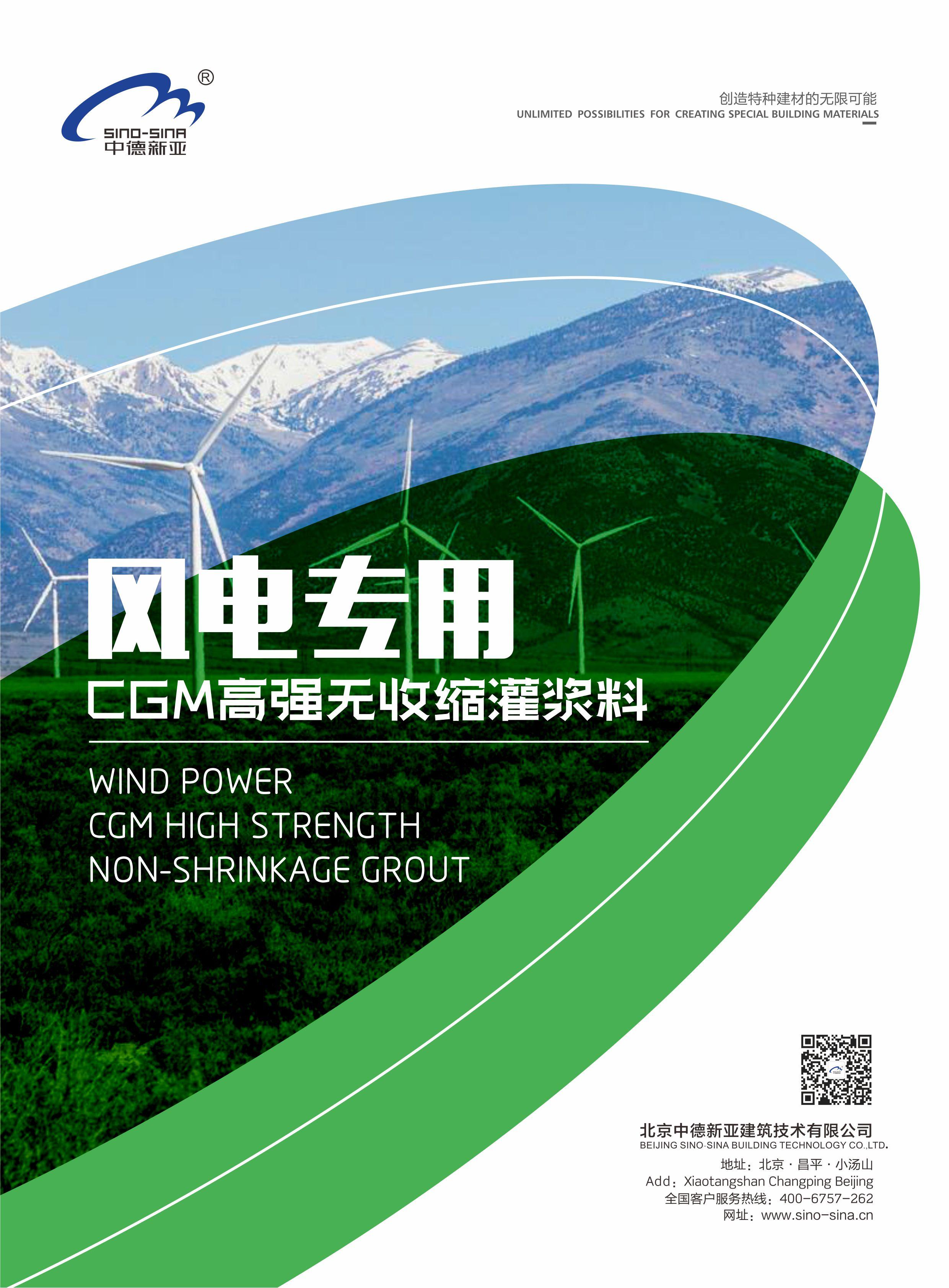 中德新亚 风电灌浆料C80二次基础灌浆