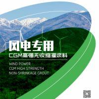 风电灌浆料 风电灌浆料c80c100c110基础二次灌浆