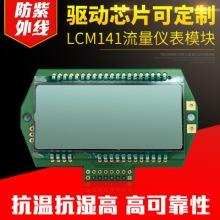 定制LCD点阵液晶显示模块 电子屏批发流量仪表模块 LCD显示模块批发