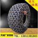 天威16/70-18型轮胎保护链图片