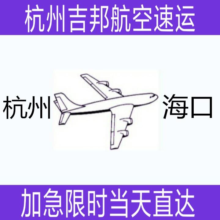 杭州到海口航空货运 杭州到海口航空货运100%直达