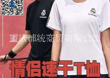 代理阿迪皇马情侣速干T恤图片