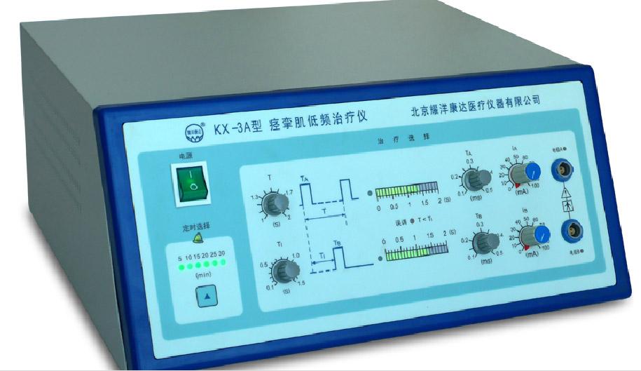 供应耀洋康达 KX-3A型痉挛肌低频治疗仪