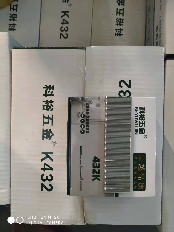 家具五金钢钉K432码钉河北厂家批发